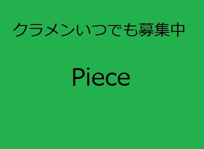 Piece プロフ画像