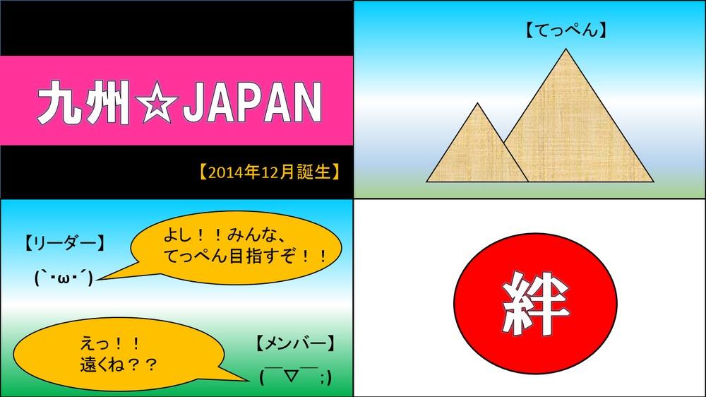 九州☆Japan プロフ画像