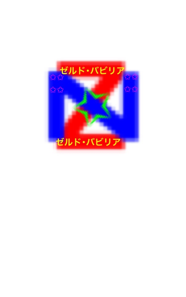 玄武くん プロフ画像