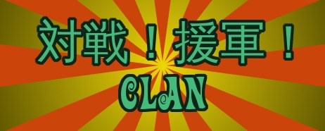 対戦!援軍!CLAN