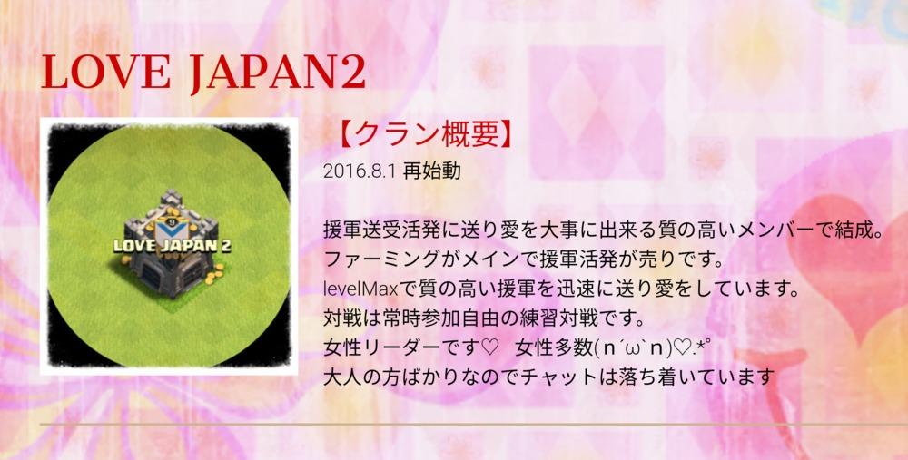 LOVE JAPAN 2 プロフ画像