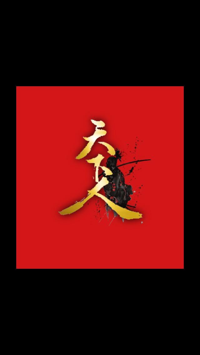 天下人〜知将の血脈〜 プロフ画像