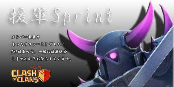 援軍Sprint プロフ画像