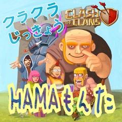 ハマモン家 ~family~