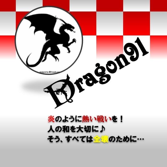 Dragon91≪§青幇§≫