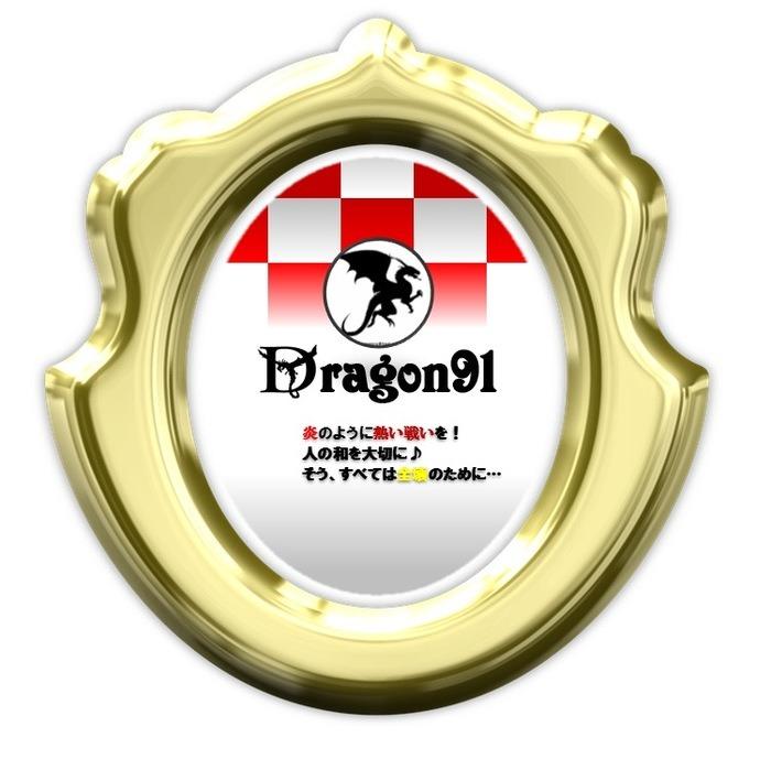Dragon91≪§蕾花§≫ プロフ画像