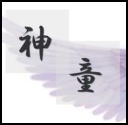 神童-shindou-
