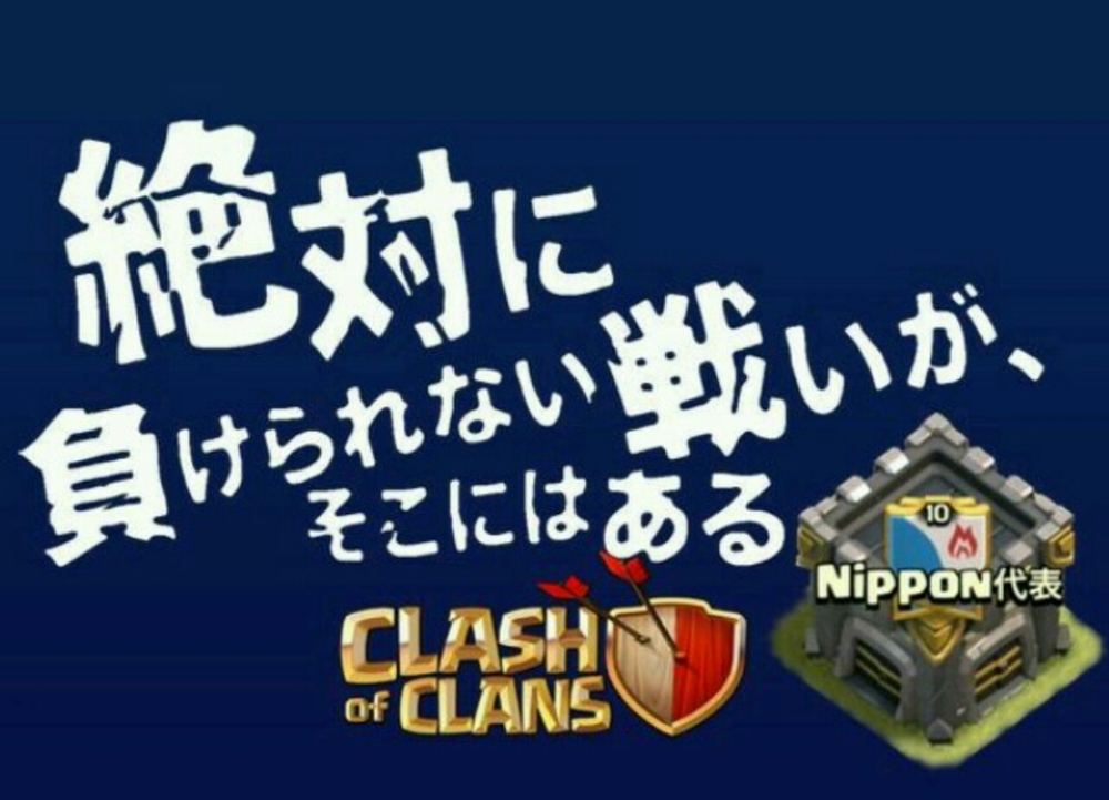 Nippon代表 プロフ画像