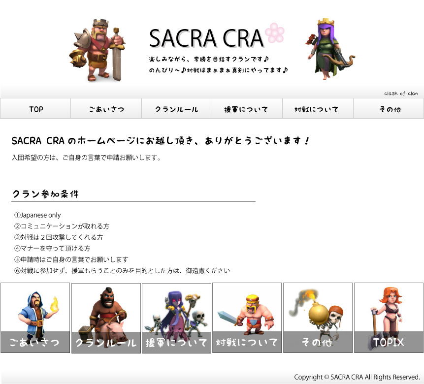 SACRA CRA プロフ画像