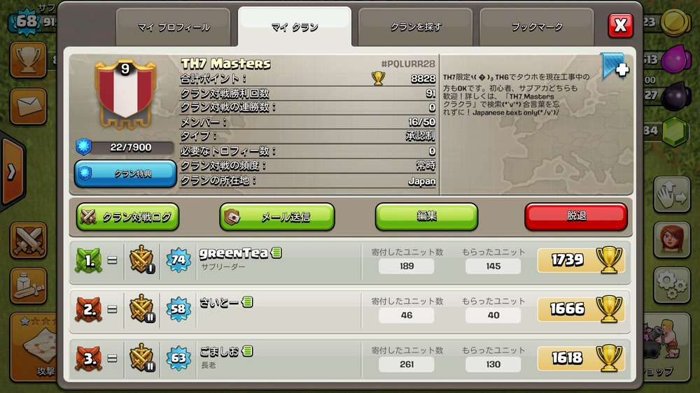 TH7 Masters