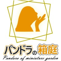 パンドラの箱庭 プロフ画像1