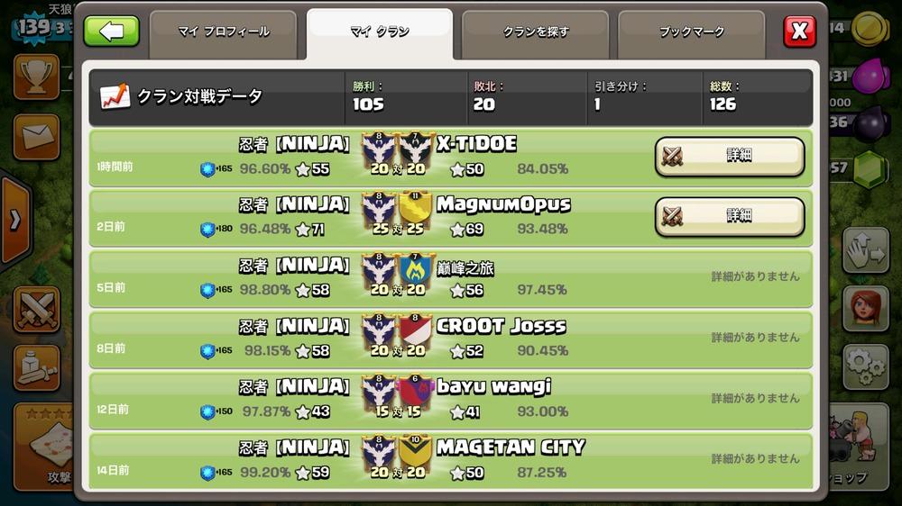 忍者【NINJA】