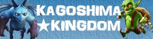 鹿児島☆Kingdom