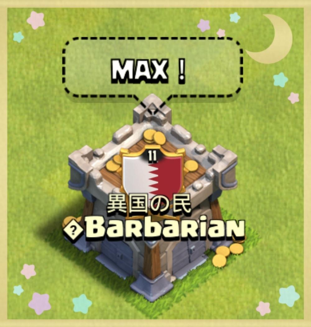 異国の民〜Barbarian〜