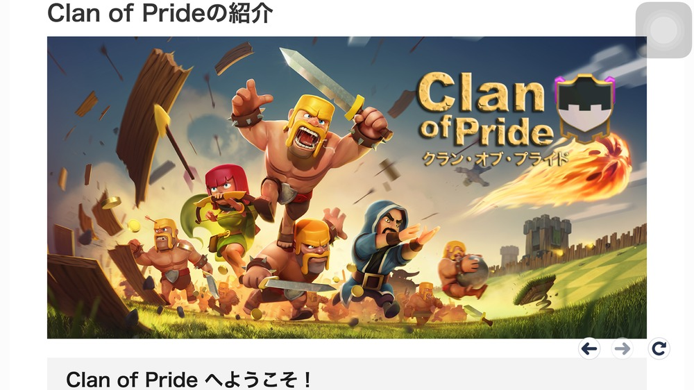 Clan of Pride